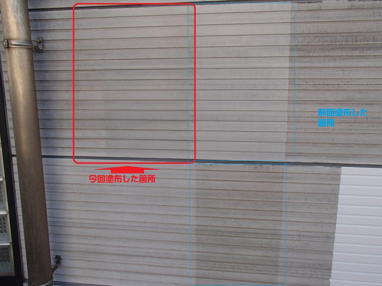 ラムダ塗替試験[浜松市南区の加藤塗装] 外壁塗装、屋根塗装